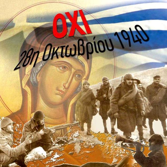 Πρόγραμμα Εορτασμού Της 28ης Οκτωβρίου 1940