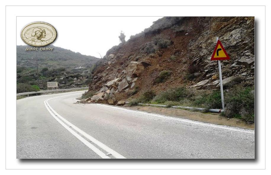 ΑΝΑΚΟΙΝΩΣΗ: ΕΝΗΜΕΡΩΣΗ σχετικά με φαινόμενο κατολισθήσεων στην επαρχιακή οδό Απολλωνίας – Καμαρών Σίφνου