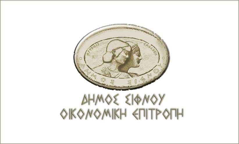 Πρόσκληση Συνεδρίασης της Οικονομικής Επιτροπής (27.03.20)