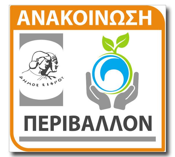 Δήμος Σίφνου : Ανακοίνωση σχετικά με την αποτροπή κινδύνου πρόκλησης πυρκαγιάς