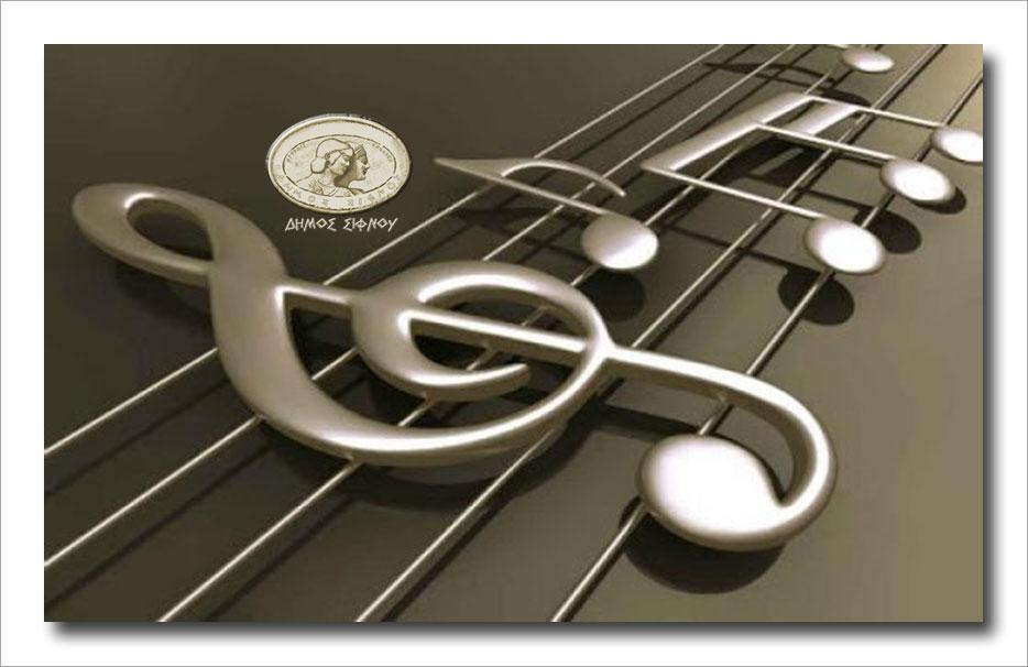 Ανακοίνωση για την κατάθεση αιτήσεων χορήγησης άδειας παράτασης ωραρίου χρήσης μουσικής