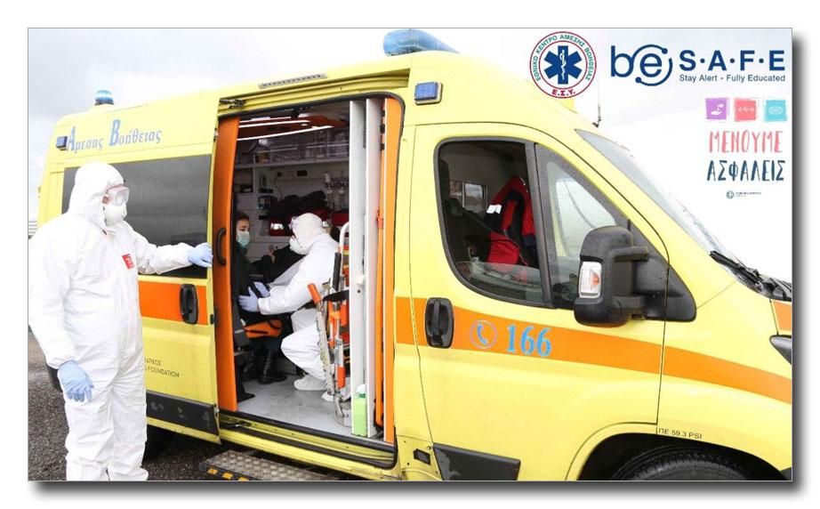 ΕΚΑΒ be S.A.F.E.: Επίσκεψη κλιμακίου ιατρών & εκπαιδευτών από το Κέντρο Επιχειρήσεων Υγείας (Κ.ΕΠ.Υ.) & το Ινστιτούτο Επαγγελματικής Κατάρτισης του ΕΚΑΒ