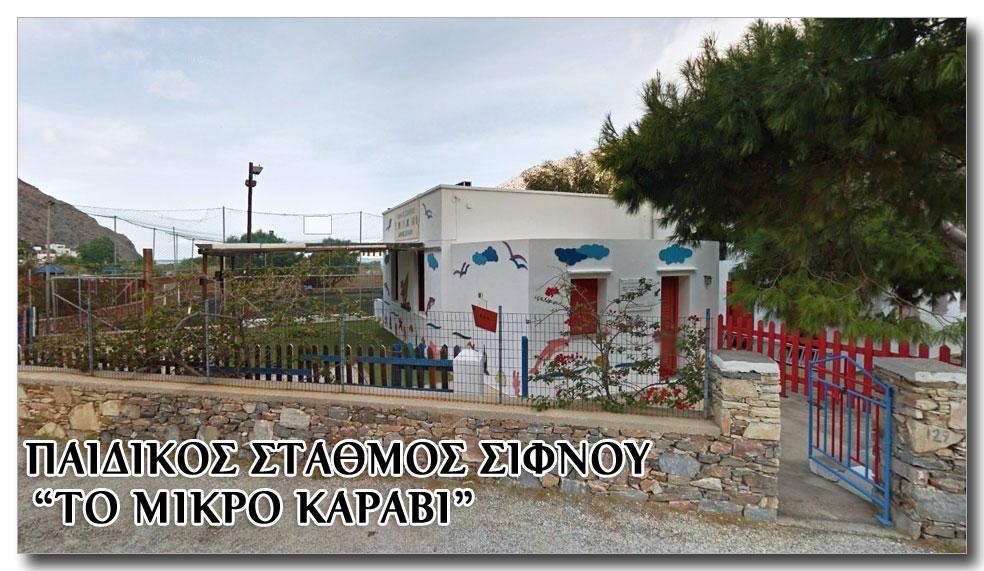 Παιδικός Σταθμός Σίφνου «Το Μικρό Καράβι»: Ανακοίνωση έναρξης εγγραφών για το σχολικό έτος 2020-2021