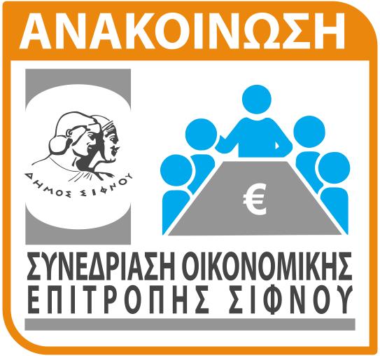Πρόσκληση Συνεδρίασης – μέσω τηλεδιάσκεψης – Οικονομικής Επιτροπής Σίφνου (19.12.2020)