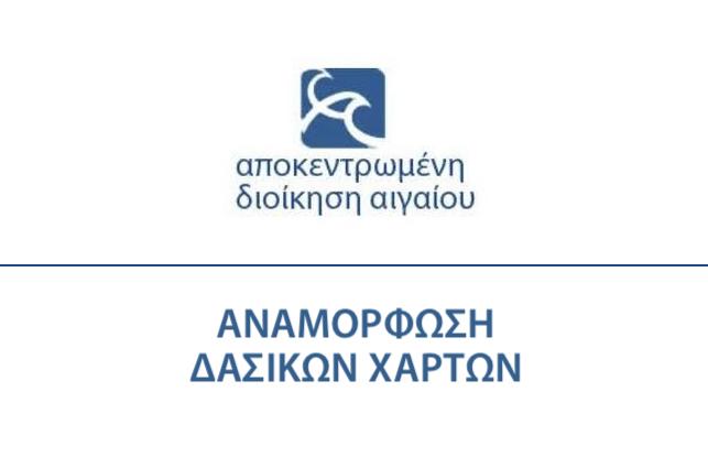 Αποκεντρωμένη Διοίκηση Αιγαίου : Αναμόρφωση και συμπλήρωση δασικών χαρτών