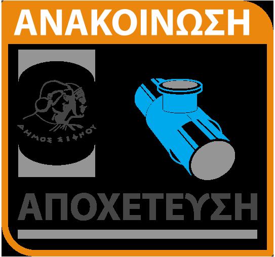 Δήμος Σίφνου – Υπηρεσία Ύδρευσης – Αποχέτευσης : Έναρξη εργασιών στην περιοχή του Ελεήμονα (20.04.2021)