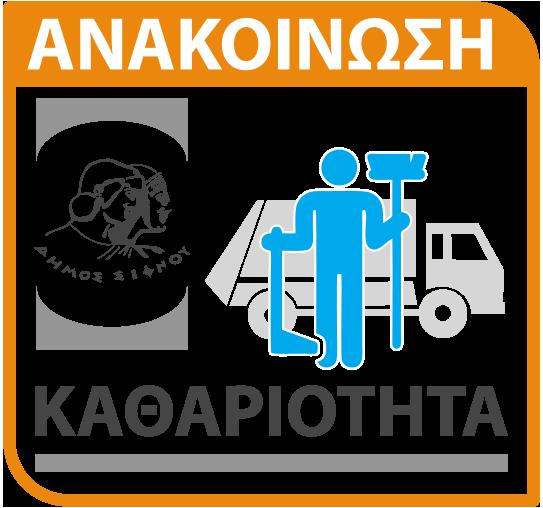 Δήμος Σίφνου : Ανακοίνωση – Υπηρεσία Καθαριότητας