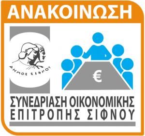 Πρόσκληση συνεδρίασης – μέσω τηλεδιάσκεψης – Οικονομικής Επιτροπής Σίφνου (28.04.2021)